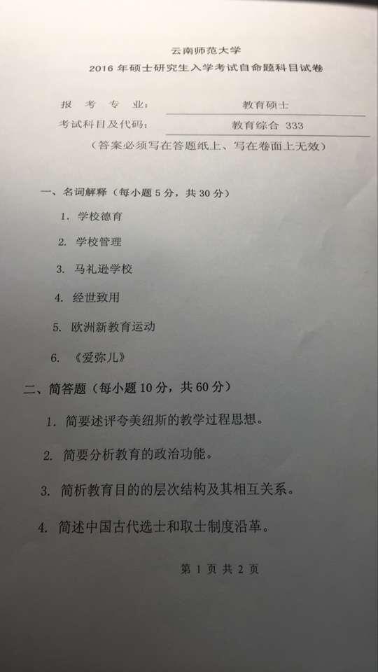 云南师范大学2016年硕士研究生入学考试:教育综合333-萌哒校园