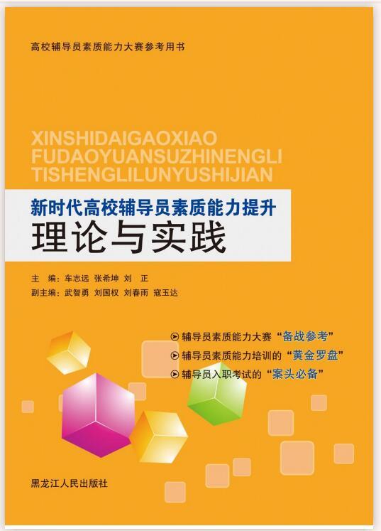 云南高校辅导员招聘考试备考经验分享-萌哒校园